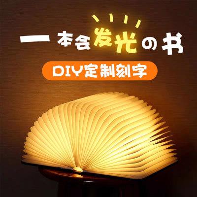 创意可折叠书本灯